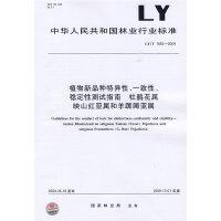 植物新品种特异性、一致性、稳定性测试指南 杜鹃花属映山红亚属和羊踯躅亚属LY/T1852-2009