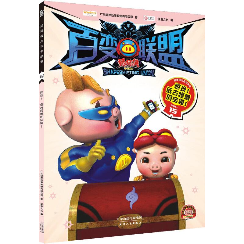 猪猪侠之百变联盟15(惊现!远古怪兽的宝箱!)
