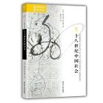 海外中国研究・十八世纪中国社会