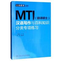 MTI翻译硕士汉语写作与百科知识分类专项练习【正版特惠】