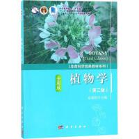 植物学(第3版,全彩版) 金银根 主编