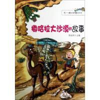 撒哈拉大沙漠的故事-不一样的地理百科书