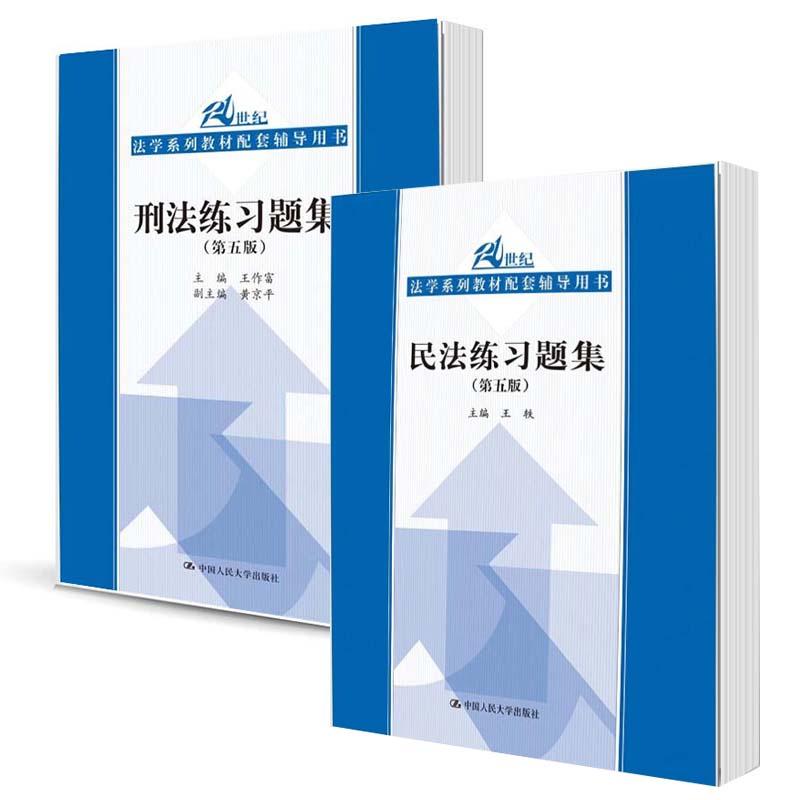 民法练习题集 第五版 第5版 +刑法习题集 第五版 2本 区域包邮