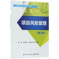 项目风险管理(第2版) 电子工业出版社