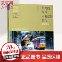 讲究的穿搭,不将就的旅行 浙江大学出版社