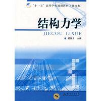 结构力学 9787502625924 杨国义 中国质检出版社(原中国计量出版社)