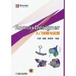 【新书店正版】RomaxDesigner入门详解与实例,杜静,机械工业出版社9787111391067