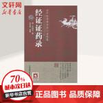 经证证药录 中国医药科技出版社