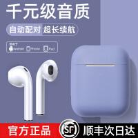 无线蓝牙耳机适用苹果华为oppo小米vivo2021年新款降kb6