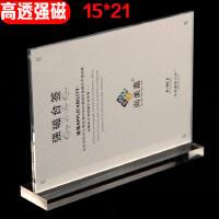 A5亚克力强磁台签桌牌A5透明双面台牌台卡POP展示牌酒水牌