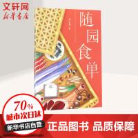 随园食单 (清)袁枚 著   三秦出版社