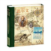 【读品图书】正版现货 传奇日志达尔文和贝格尔号一起探险 少儿 科普 百科 有趣的