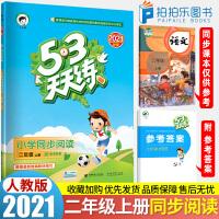 53天天练小学同步阅读二年级上册语文 通用版