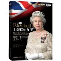 上帝保佑女王--她的一生与我们这个时代 (英)蒂奇马什 北京理工大学出版社