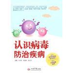认识病毒防治疾病,吕厚东,张盛茹,张大学,人民军医出版社9787509139998