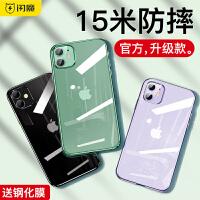 闪魔苹果12手机壳iPhone11promax透明硅胶x软壳防摔XR超薄保护套pro摄像头全包苹果11外壳网红潮女新xs