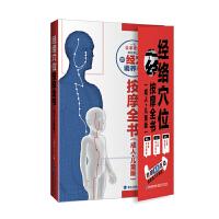 经络穴位按摩全书(成人+儿童版)