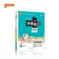 2018版学霸笔记漫画图解:初中地理( 全彩版)