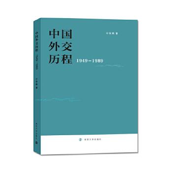 中国外交历程:1949-1989(pdf+txt+epub+azw3+mobi电子书在线阅读下载)