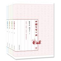 中国文学十讲(共4册)