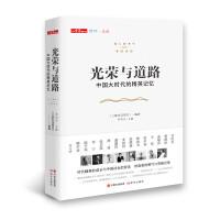 光荣与道路 ――中国大时代的精英记忆