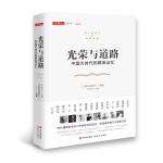 光荣与道路 ——中国大时代的精英记忆