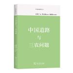 中国道路与三农问题(中国道路丛书)