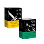 无尽世界(全3册)+圣殿春秋(全3册) 全6册 套装 [英]肯・福莱特