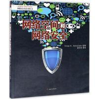 网络空间和网络安全(CYBERPACEANDCYBERECURITY)/(美)乔治.科斯拖普洛斯 (美)乔治?科斯托普洛
