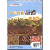 大田养殖蚯蚓新技术DVD( 货号:78809853280497)