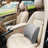 亿高EKOA汽车靠垫腰垫 记忆棉护腰腰枕 车靠背垫 汽车座椅腰靠垫 汽车用品