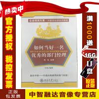 如何当好一名优秀的部门经理 刘凡(6VCD)视频讲座光盘碟片