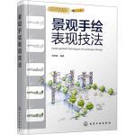 设计与手绘丛书--景观手绘表现技法 张学凯 编著 化学工业出版社 9787122300690