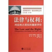 法律与权利-对应然之现实重新评价 正版 恩里科帕塔罗,滕锐,兰薇,邓姗姗 9787307093980