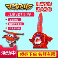 超级飞侠儿童3d打印笔立体3地比创意手工魔法马良神笔低温涂鸦笔学生三d无线绘画笔孩子生日礼物充电智能玩具