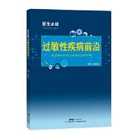 正版-2#-过敏性疾病前沿 郑轶武 9787535970428 枫林苑图书专营店