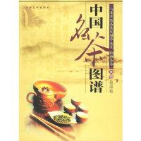 中国名茶图谱:乌龙茶、黑茶及压制茶、花茶、特种茶卷,施海根,上海文化出版社9787807401308