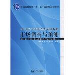 市场调查与预测 叶明海,于磊,胡志莹著 同济大学出版社