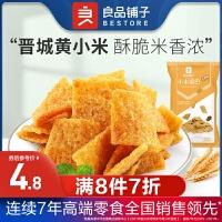 满减【良品铺子-小米锅巴90gx1袋】手工麻辣味零食小吃食品
