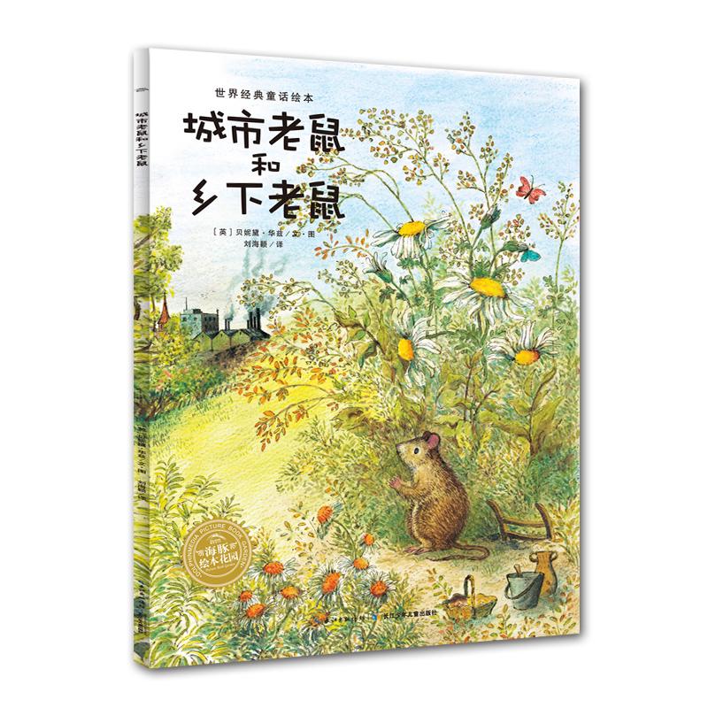 海豚绘本花园:城市老鼠和乡下老鼠(平) 城市老鼠和乡下老鼠(出自《伊索寓言》,英国当代绘本大家贝妮黛·华兹作绘,海豚绘本花园销量TOP5《世界经典童话绘本》系列作品,告诉孩子如何看待自己与他人的不同,并学会接纳和相处。海豚传媒出品