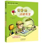 亲爱的汉修先生国际大奖小说注音版 儿童读物7-10岁拼音读物一年级必读经典书目二三年级课外阅读必读注音版小学生名家文学