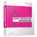 Jakob + MacFarlane建筑事务所作品集 法国Jakob+MacFarlane建筑事务所 江苏科学技术出版