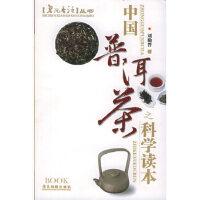 中国普洱茶之科学读本――碧沉香泛 刘勤晋 广东旅游出版社
