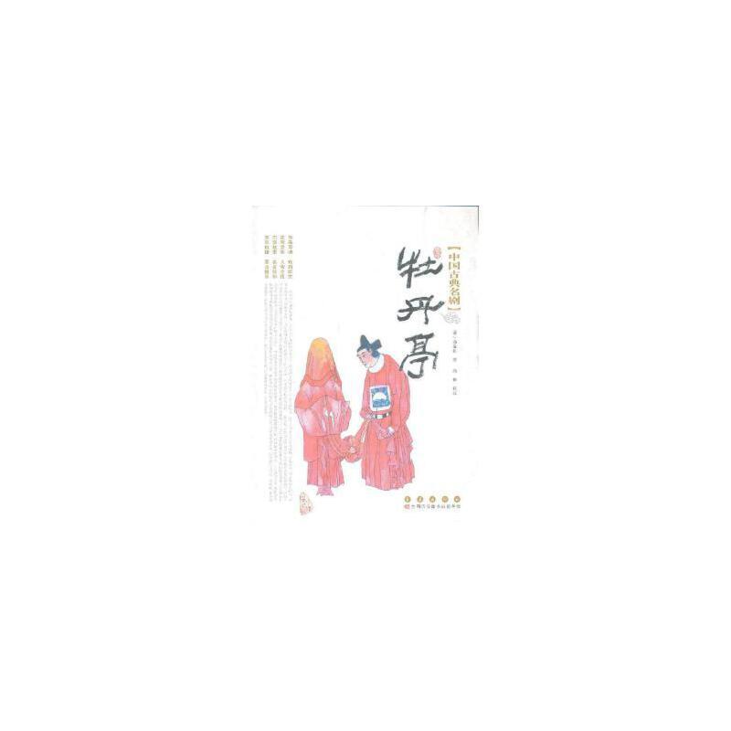 【旧书二手书9成新】单册售价 中国古典名剧-牡丹亭 (明)汤显祖,郭梅 校注 9787544526777