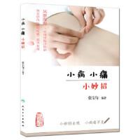 【二手书9成新】小病小痛小妙招张宝旬著9787117189019人民卫生出版社