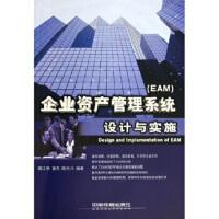 【正版包邮】企业资产管理系统设计与实施 信江艳 等 著 中国铁道出版社 9787113065393