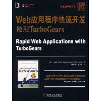 Web应用程序快速开发使用TurboGears