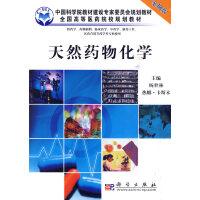 天然药物化学(案例版)(供药学专业使用)