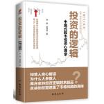 投资的逻辑:中国式股市投资心理学――金融圈中少数精英流传的绝密铁律 助力广大投资者赢取财富的突围战