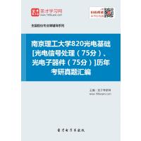 南京理工大学820光电基础[光电信号处理(75分)、光电子器件(75分)]历年考研真题汇编 电子书 电脑软件 送手机版